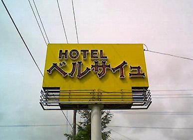 hotelversailleskanban.jpg